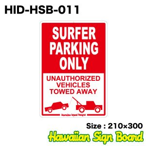 ハワイアン パーキング サインボード SURFER PARKING ONLY TOWED AWAY 210×300mm インテリア雑貨 サーフィン/HID-HSB-011|hotroadtirechains