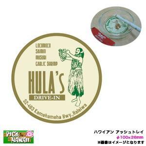 ハワイアン アッシュトレイ 灰皿 小銭入れ HULA'S old-fashioned Ashtray レトロ φ100×26mm インテリア雑貨/HID-HOA-003 hotroadtirechains