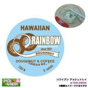 ハワイアン アッシュトレイ 灰皿 小銭入れ RAINBOW DOUGHNUT レインボウドーナッツ old-fashioned Ashtray φ100×26mm/HID-HOA-005 hotroadtirechains