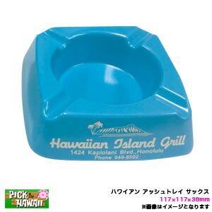 ハワイアン アッシュトレイ 灰皿 サックス old-fashioned Ashtray レトロ 117×117×38mm メラミン インテリア雑貨/HID-HOA-012SX hotroadtirechains