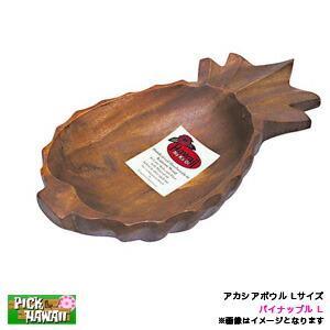 アカシアボウル Lサイズ パイナップル 皿 L33×W20×H5cm ハワイアン雑貨 ハワイお土産 アメリカ USA/BL-AB-PNL hotroadtirechains