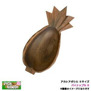 アカシアボウル Sサイズ パイナップル 皿 L25.5×W11.5×H5cm ハワイアン雑貨 ハワイお土産 アメリカ USA/BL-AB-PNS hotroadtirechains