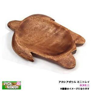 アカシアボウル ミニトレイ ホヌミニ 皿 L17.8×W12.5×H2.5cm ハワイアン雑貨 ハワイお土産 アメリカ USA/BL-AT-HN hotroadtirechains