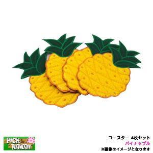 コースター パイナップル 4枚セット ポリコットン L16×W12cm ハワイアン雑貨 ハワイお土産 アメリカ USA/RM-CT-PN hotroadtirechains