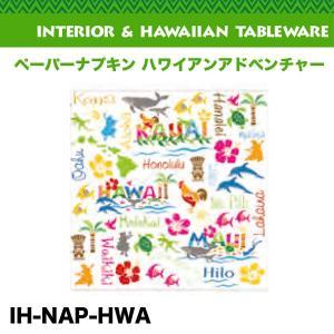 ペーパーナプキン ハワイアンアドベンチャー 25.4cm角 20枚入り(3層重ね) ハワイアン雑貨 ハワイお土産 アメリカ USA/IH-NAP-HWA hotroadtirechains