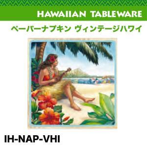 ペーパーナプキン ヴィンテージハワイ 25.4cm角 20枚入り(3層重ね) ハワイアン雑貨 ハワイお土産 アメリカ USA/IH-NAP-VHI hotroadtirechains