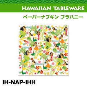 ペーパーナプキン フラハニー 25.4cm角 20枚入り(3層重ね) ハワイアン雑貨 ハワイお土産 アメリカ USA/IH-NAP-IHH hotroadtirechains