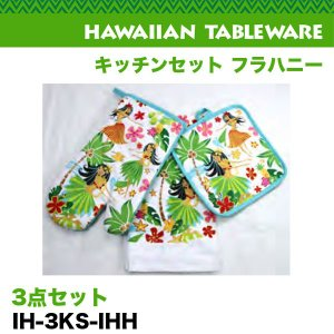 キッチンセット フラハニー ミトン 鍋つかみ タオル 3点セット ハワイアン雑貨 ハワイお土産 アメリカ USA/IH-3KS-IHH hotroadtirechains