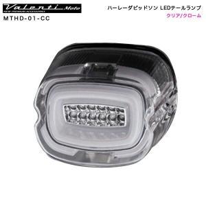 ハーレーダビッドソン LEDテールランプ クリア/クローム バイク用テールライト Harley-Davidson ヴァレンティ/Valenti Moto MTHD-01-CC|hotroadtirechains