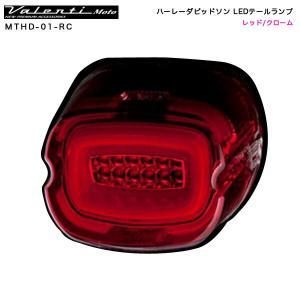 ハーレーダビッドソン LEDテールランプ レッド/クローム バイク用テールライト Harley-Davidson ヴァレンティ/Valenti Moto MTHD-01-RC|hotroadtirechains