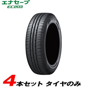 195/65R14 89S 4本セット 16〜17年製 エナセーブ EC203 低燃費タイヤ 夏タイヤ ダンロップ|hotroadtirechains