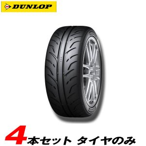 205/55R16 91V 4本セット 16〜17年製 ディレッツァ Z2 DZZ2S ハイグリップスポーツタイヤ 夏タイヤ ダンロップ|hotroadtirechains