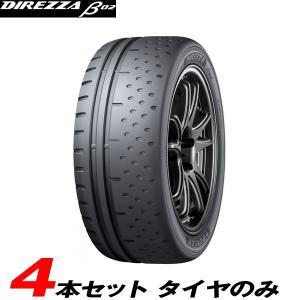 205/55R16 94V 4本セット 16〜17年製 ディレッツァ B02 DZB02 スポーツラジアルタイヤ ダンロップ|hotroadtirechains