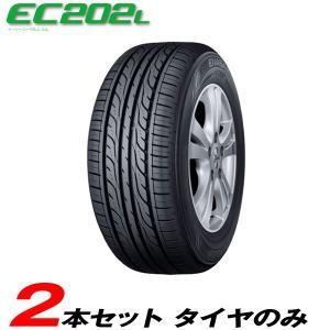 185/65R15 88S 2本セット 16〜17年製 エナセーブ EC202L スタンダード低燃費タイヤ 夏タイヤ ダンロップ|hotroadtirechains