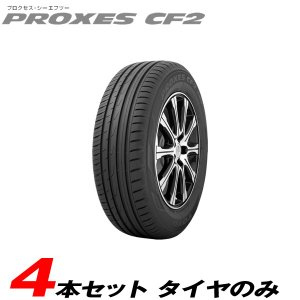 ラジアルタイヤ 205/55R16 94V 4本セット 15〜16年製 トーヨータイヤ/TOYO プロクセスCF2|hotroadtirechains