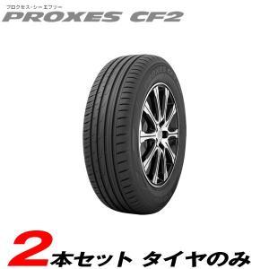 ラジアルタイヤ 205/65R15 94H 2本セット 15〜16年製 トーヨータイヤ/TOYO プロクセスCF2|hotroadtirechains