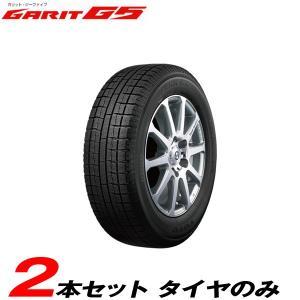 スタッドレスタイヤ 155/70R13 75Q 2本セット 15〜16年製 トーヨータイヤ/TOYO ガリットG5|hotroadtirechains