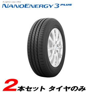 ラジアルタイヤ 205/65R16 95H 2本セット 15〜16年製 トーヨータイヤ/TOYO ナノエナジー3プラス|hotroadtirechains