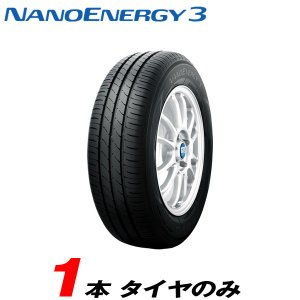 ラジアルタイヤ 185/70R14 88S 1本のみ 15〜16年製 トーヨータイヤ/TOYO ナノエナジー3|hotroadtirechains