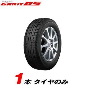 スタッドレスタイヤ 155/70R13 75Q 1本のみ 15〜16年製 トーヨータイヤ/TOYO ガリットG5|hotroadtirechains