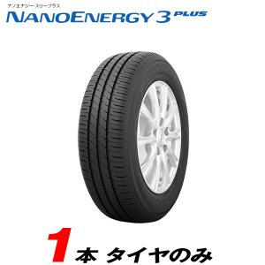 ラジアルタイヤ 205/65R16 95H 1本のみ 15〜16年製 トーヨータイヤ/TOYO ナノエナジー3プラス|hotroadtirechains