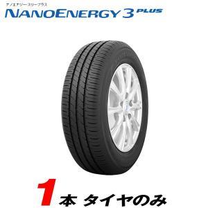 ラジアルタイヤ 185/65R14 86S 1本のみ 15〜16年製 トーヨータイヤ/TOYO ナノエナジー3プラス|hotroadtirechains