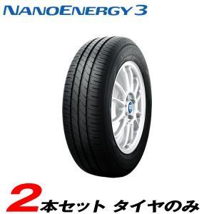 ラジアルタイヤ 145/80R13 75S 2本セット 15〜16年製 トーヨータイヤ/TOYO ナノエナジー3|hotroadtirechains