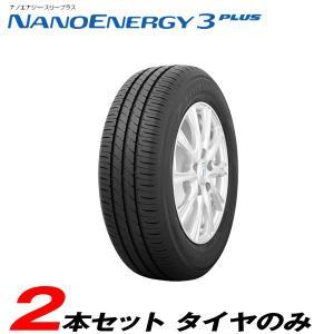 ラジアルタイヤ 205/55R16 91V 2本セット 15〜16年製 トーヨータイヤ/TOYO ナノエナジー3プラス|hotroadtirechains