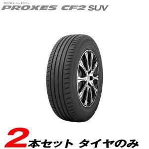 ラジアルタイヤ 215/60R16 95H 2本セット 15〜16年製 トーヨータイヤ/TOYO プロクセスCF2 SUV|hotroadtirechains