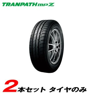 ラジアルタイヤ 215/55R17 94V 2本セット 15〜16年製 トーヨータイヤ/TOYO トランパスMPZ hotroadtirechains