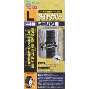 大自工業/Meltec:タイヤカバー Lサイズ ミニバン用 235/50R18、225/55R17、215/60R17、215/60R16等に TC-03|hotroadtirechains