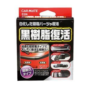 カーメイト 黒樹脂復活剤 バンパーモールミラードアノブに C24/|hotroadtirechains