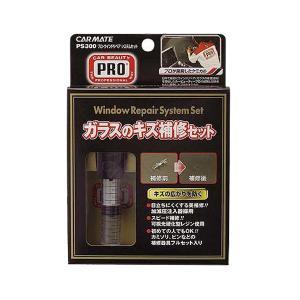 カーメイト カーメイト ガラス補修セット ウィンドリペアシステム PS300/|hotroadtirechains
