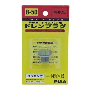 メール便可|SAFETY オイルパン用 ドレンプラグ/PIAA B50/