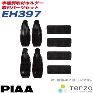 PIAA/Terzo:ベースキャリア 車種別取付ホルダーセット H22.12〜 リーフ (ZE0) 等/EH397|hotroadtirechains