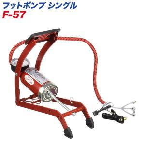 大自工業/Meltec:フットポンプ 空気入れ 足踏み式 バイク/自転車/ボート/浮き輪/ボールなどに F-57|hotroadtirechains