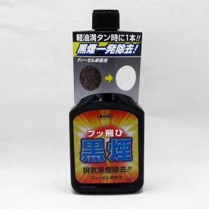 AUG ディーゼル車/軽油用 排気ガス黒煙除去剤 ブッ飛び黒煙 262/|hotroadtirechains