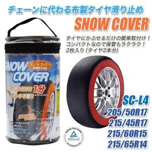 タイヤチェーン 布 スノーカバー 自動車 SC-L4 215/65R14 215/60R15 215/45R17 205/50R17 非金属 タイヤ滑り止め|hotroadtirechains