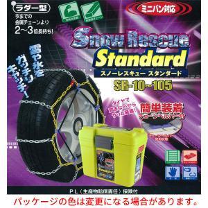 タイヤチェーン スノーチェーン 自動車 SR-25 155/65R14 165/60R14 165/55R14 金属 ラダー型 スノーレスキュー アムス|hotroadtirechains