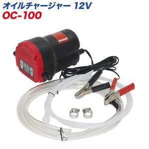 大自工業/Meltec:オイルチェンジャー 電動式 オイル交換 バッテリーにつなぐだけ 自動車や農耕機などに OC-100|hotroadtirechains