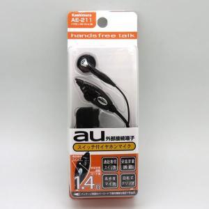 ●外部接続端子口を持つau携帯電話機(充電共用端子)に接続して、 ハンズフリー通話ができます。 &l...