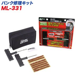 大自工業/Meltec:パンク修理キット チューブレスタイヤ用 オートバイ/乗用車/4WD車に ML331|hotroadtirechains