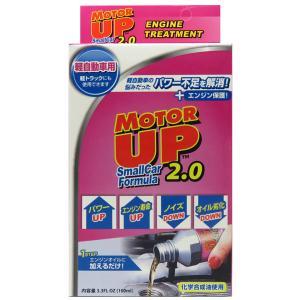 MOTOR UP:MS-58 モーターアップ2.0 スモールカーフォーミュラ エンジンオイル添加剤 軽自動車用|hotroadtirechains