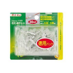 ■メーカー名:エーモン工業 ■商品名:ギボシ端子セット ■品番:1152  ■配線コードの確実な接続...