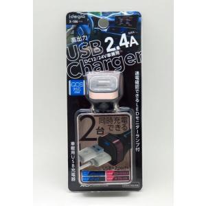 スマホ充電器 スマートフォン充電器 車 USBポート×2 DC12V車/24V車 車載用USB充電器 2.4A iQOS対応 ピンク/アークス X-186|hotroadtirechains