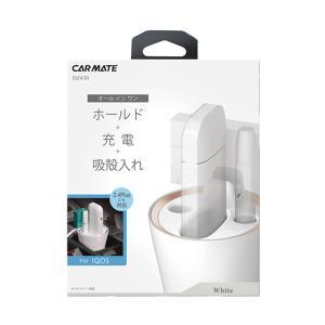 iQOS専用スタンド ホワイト 車 アイコス 充電 吸殻入れ  2.4Plus対応/カーメイト DZ430|hotroadtirechains