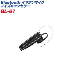 Bluetooth ワイヤレスヘッドセット ハンズフリー イヤホンマイク iPhone/Siri対応 カシムラ/kashimura:BL-61|hotroadtirechains