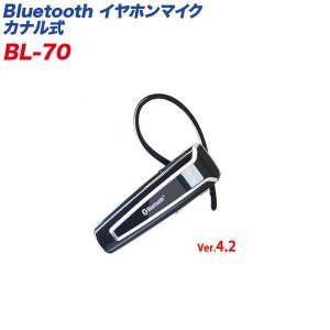 Bluetooth ワイヤレスヘッドセット ハンズフリー イヤホンマイク カナル式 iPhone/Siri対応 カシムラ/kashimura:BL-70|hotroadtirechains