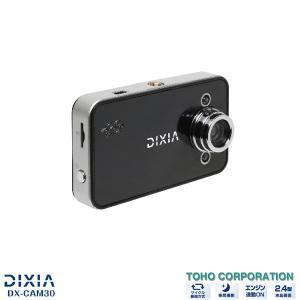 ドライブレコーダー ドラレコ 赤外線対応 カメラ型 2.4型液晶 32GB SDHC対応 サイクル録画対応 トーホー/TOHO:DX-CAM30|hotroadtirechains