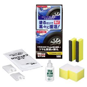 ゴム&未塗装樹脂光沢復活剤 車 洗車 白化防止/09500 B-500 ソフト99|hotroadtirechains